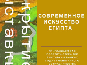 """26 октября Открытие выставки """"Современное искусство Египта"""""""