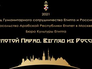 Документальный фильм «Золотой парад. Взгляд из России»