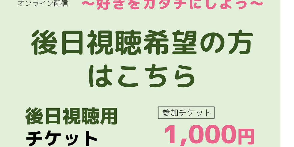 HugMe★後日視聴用チケット★
