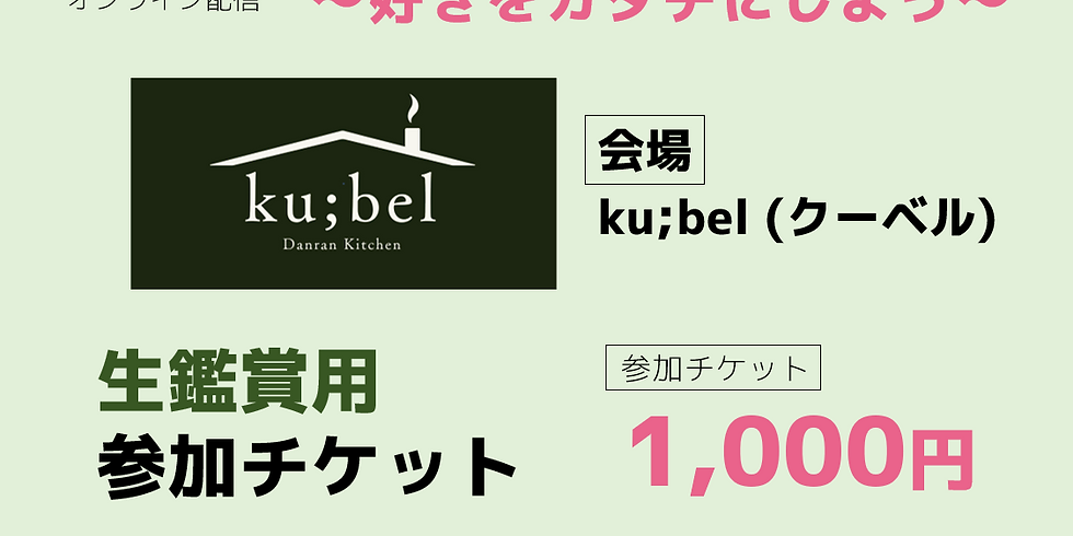 HugMe★生鑑賞用チケット★
