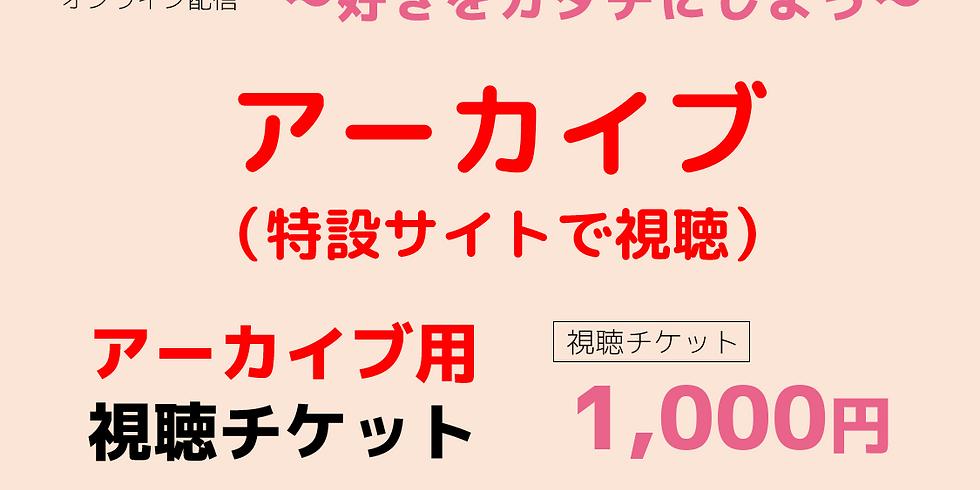 HugMe★アーカイブ用チケット★