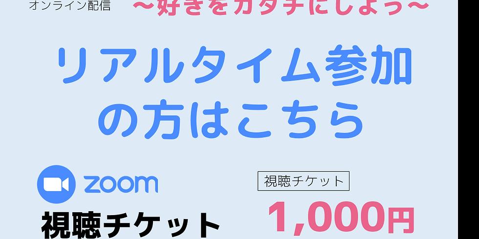 HugMe★Zoom用チケット★