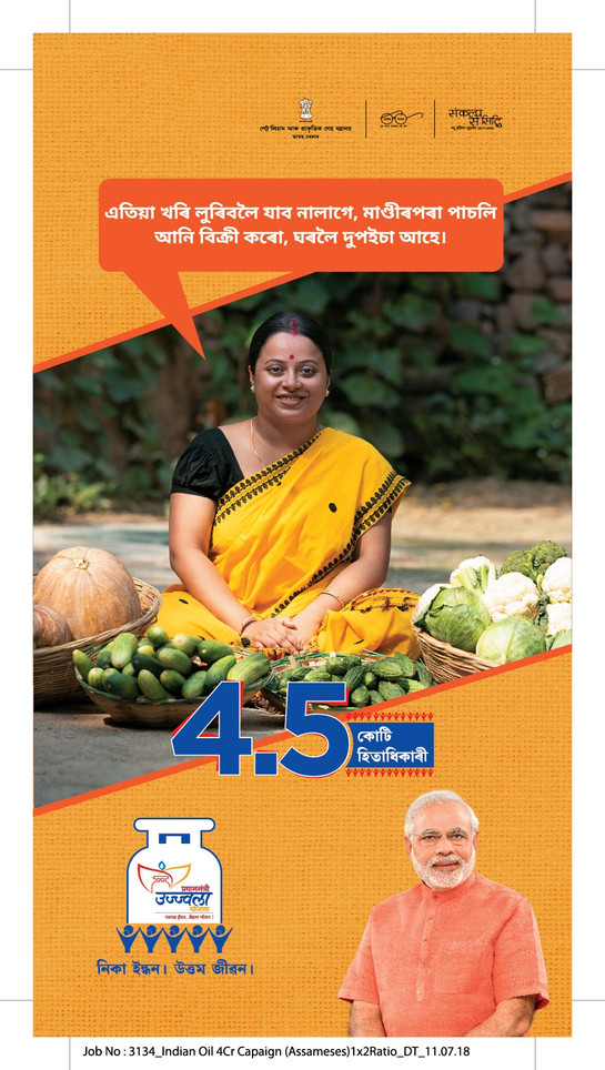 3134 Indian Oil 4Cr Capaign (Assameses)-