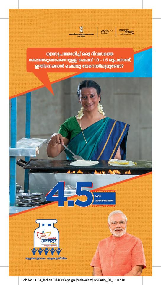 3134 Indian Oil 4Cr Capaign (Malayalam)-