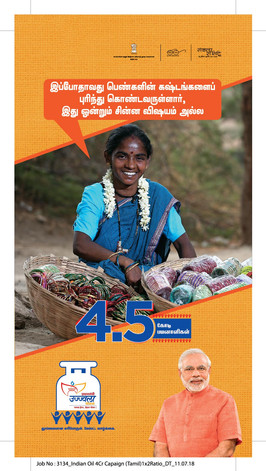 3134 Indian Oil 4Cr Capaign (Tamil)- 1x2