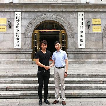 2017年中国外文局