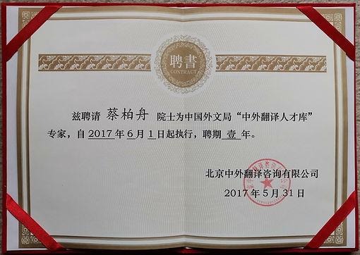 蔡柏舟中国外文局专家证书.jpg
