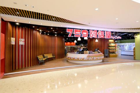759阿信屋 Baizhou Cai Contemporary Architecture and Interior Design CAID