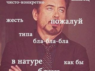 Какие слова чаще всего произносят Россияне?
