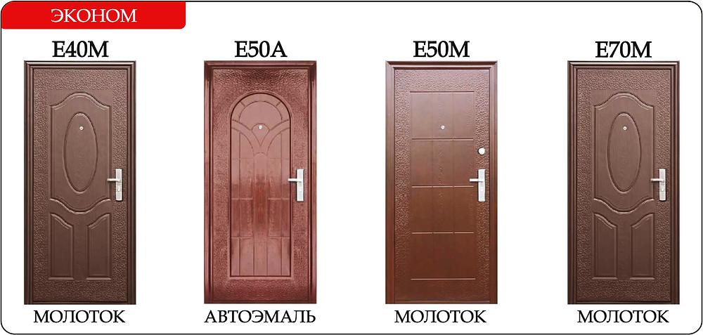 Самые дешевые металлические двери