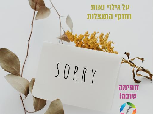 כאשר המטפל מתנצל – המשמעויות המדיקו-לגאליות