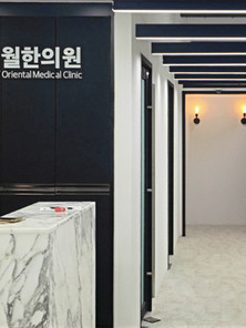 Oriental Clinic