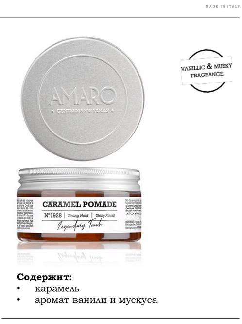 Amaro Caramel Pomade 100 ml Карамельный воск