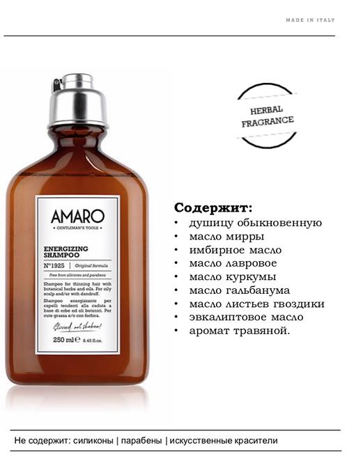 Amaro Energizing  Shampoo 250 ml Восстанавливающий шампунь