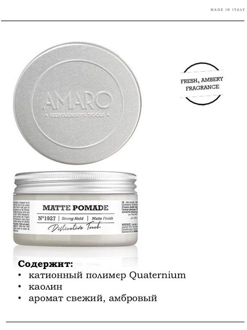 Amaro Matte Pomade 100 ml Матовый воск