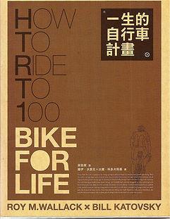 CHINESE Bike for Life  copy.jpg