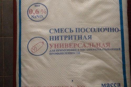 Нитритная соль 200 гр.