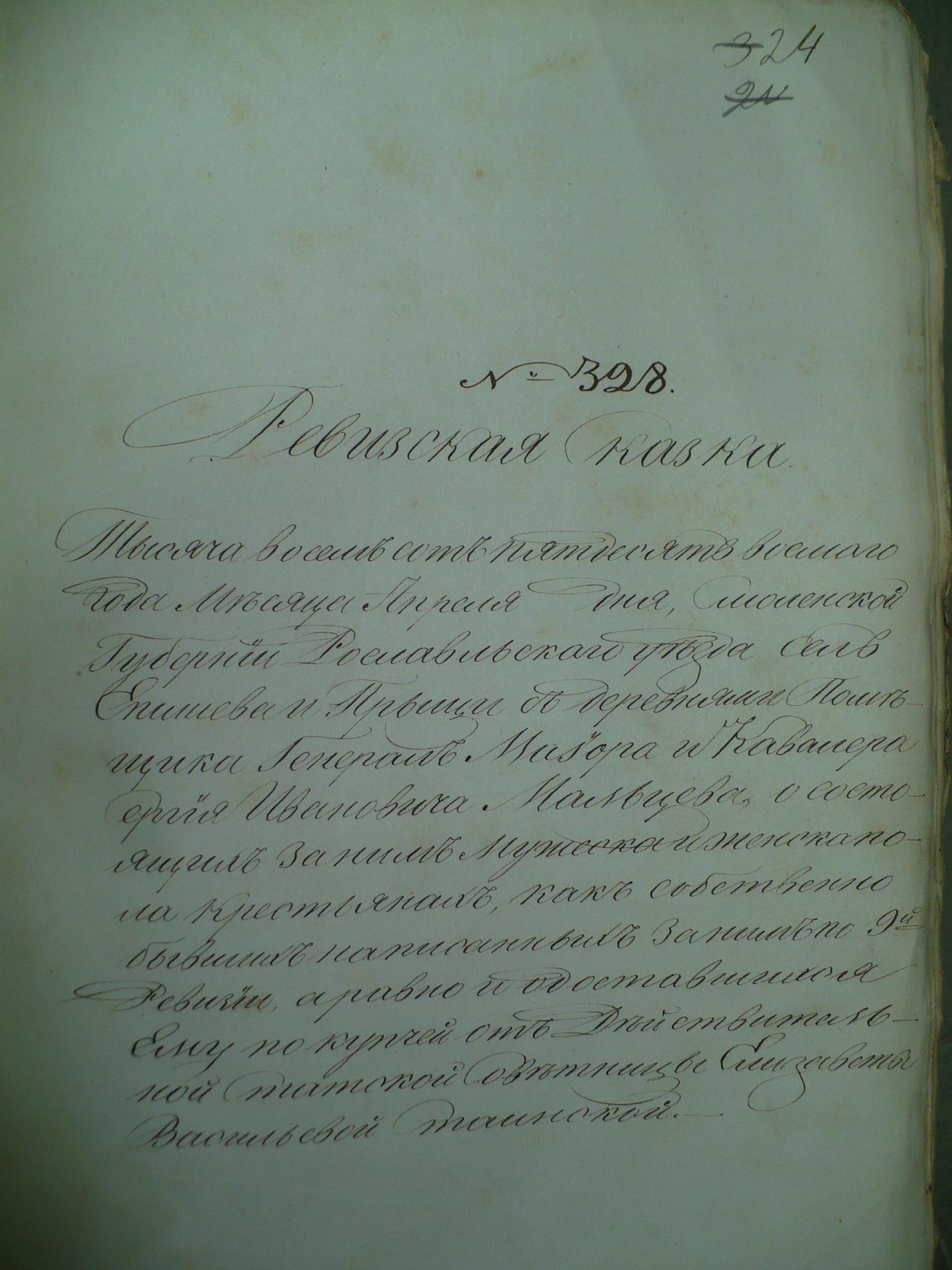 Ф.10,оп.5,д.405 (1858 год),л.24