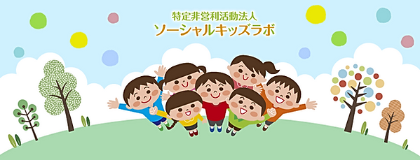 ソーシャルキッズラボ様_FBカバー画像2_edited.png