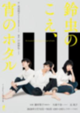 suzuyoi_omote.jpg