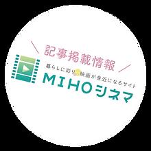 MIHOシネマバナー.png