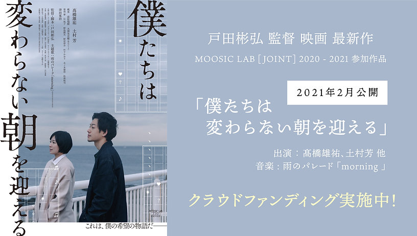 僕朝HPバナー.jpg