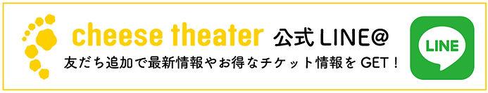 公式LINEバナー.jpg