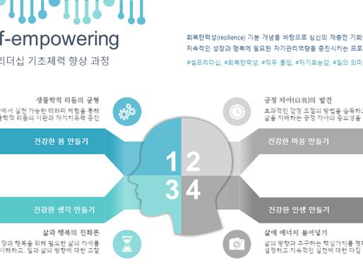 [N금융사]임직원 힐링캠프