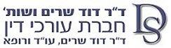 """דוד שרים עו""""ד"""