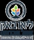 אוהל אברהם - ליאו באק
