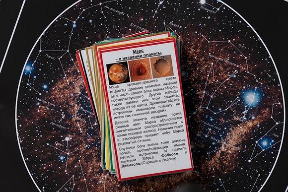 Большой набор карточек по Солнечной системе