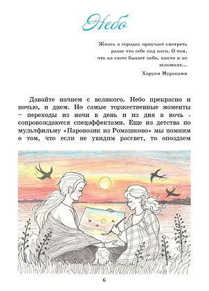 """Электронная версия книги """"Босиком под звездами"""""""