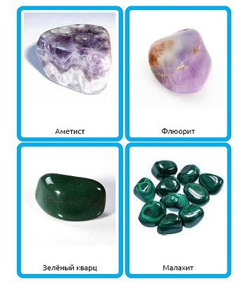 """Трехчастные карточки """"Минералы - ювелирные и поделочные камни"""""""