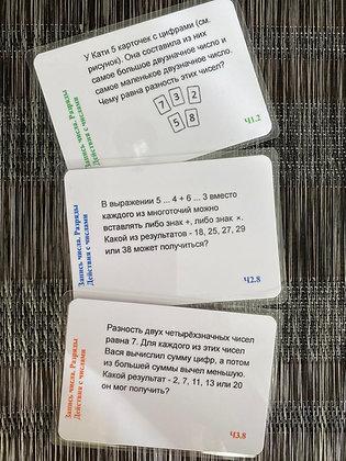 Карточки по математике для начальной школы