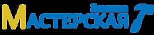 Лого мастерской из брендбука.png