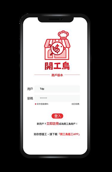 phone_register2.png