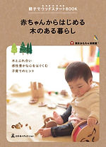mokuikubook.jpg