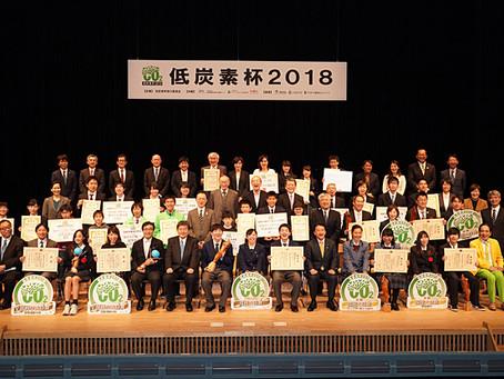 ウッドスタートが低炭素杯『文部科学大臣』賞受賞!