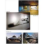 Spatial Art 空間作品 「響」.jpg