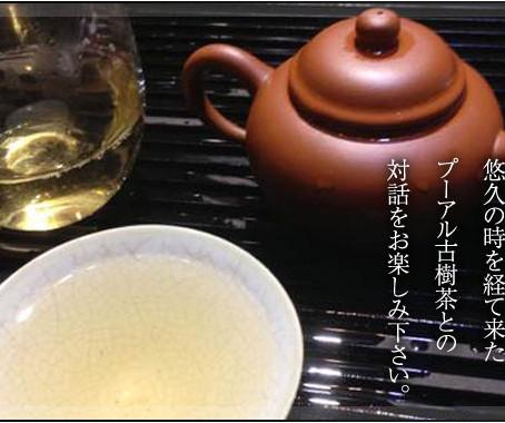プーアル茶の「生茶」と「熟茶」
