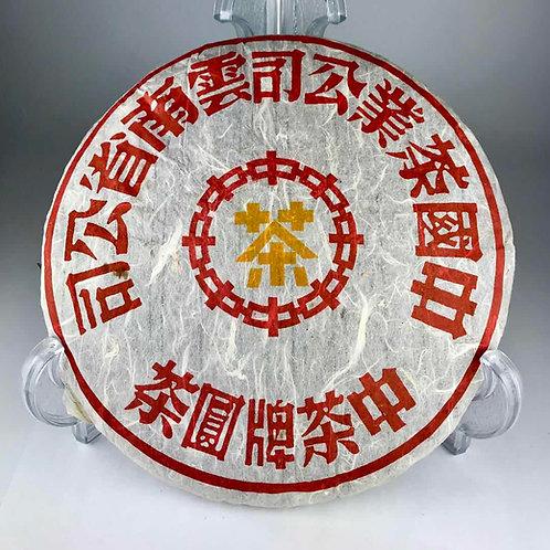 雲南七子餅茶 中茶牌圓茶 7532 普洱茶