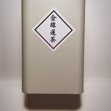 【新茶入荷】台湾漢方薬の王様『金線蓮茶』