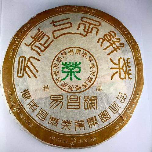 易昌号 精品 雲南普洱餅茶