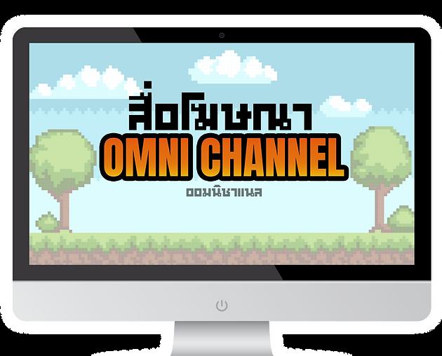 Web-OmniChennell_MAC.png
