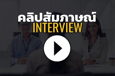 SQI_InterviewCKIP.png