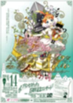 プリンセスチュチュ・金冠町音楽祭ポスター