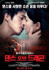 La Danza del Dragón (2008)