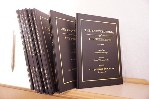 The Encyclopedia of The Rudiments สารานุกรมรูดิเม้นท์