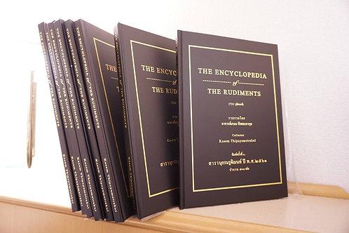 The Encyclopedia of The Rudiments สารานุกรมรูดิเม้นท์