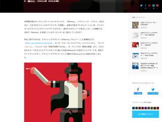 Adobe Creative Station : Inspiration on Behance Japanese Creator Vol.13